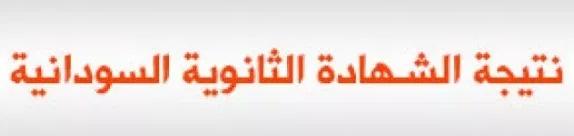 موعد اعلان نتيجة الشهادة الثانوية السودانية 2019 Captur72