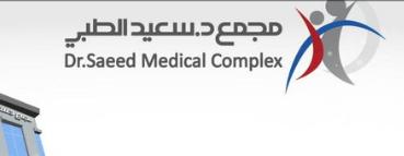 وظائف نسائية  براتب 4000 ريال في مجمع الدكتور سعيد الطبي Captur85