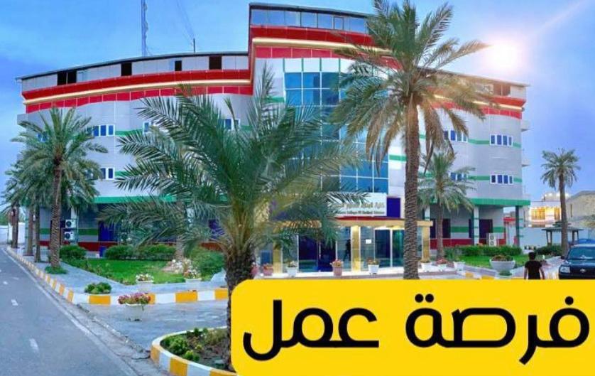 التقديم على كلية المنارة للعلوم الطبية الاهلية في محافظة ميسان 2019 Captur92