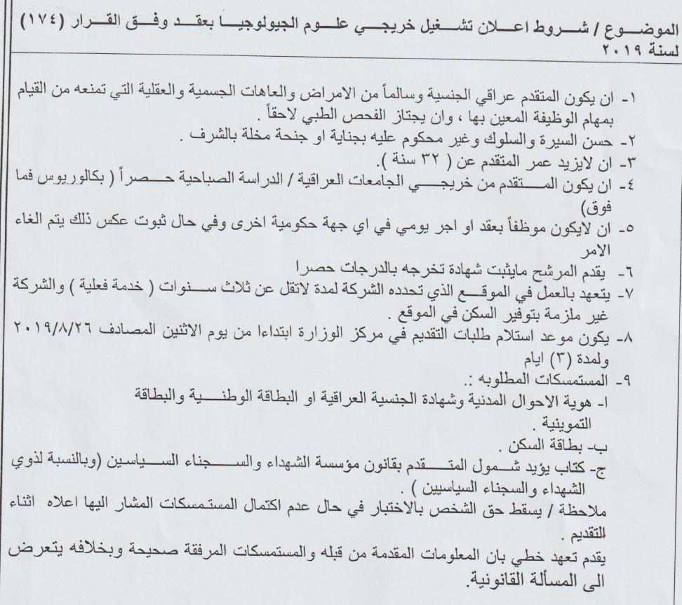 تعيينات وزارة النفط العراقية 2020  كلية علوم الجيولوجيا Captur93
