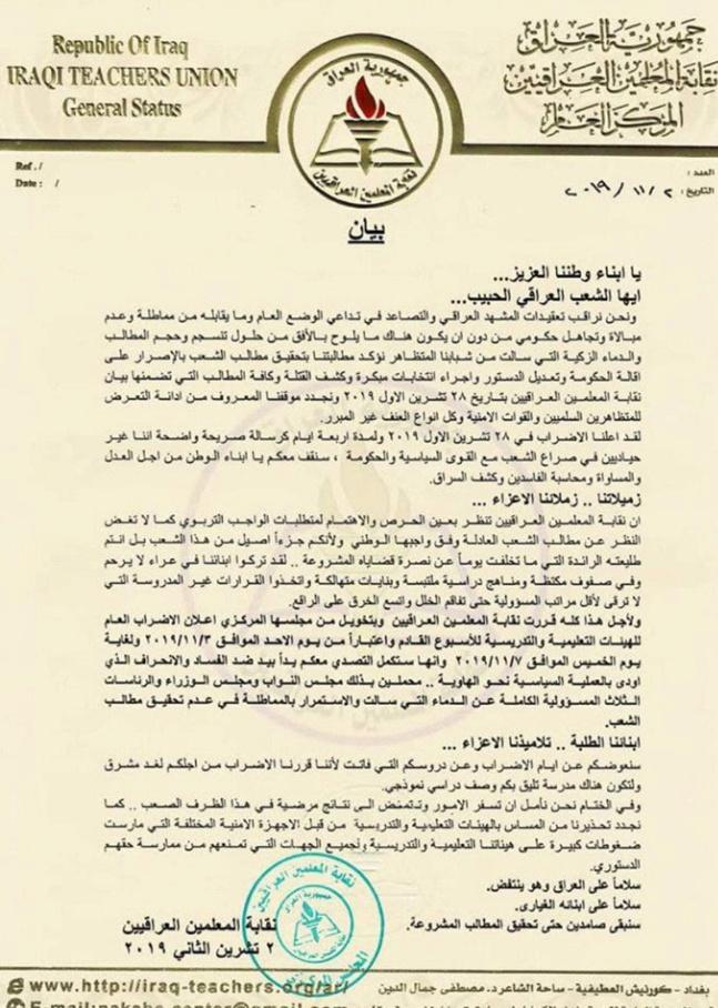 عاجـل نقابة المعلمين تعلن مواصلتها العصيان المدني وتمدد الاضراب باعلان Captur95