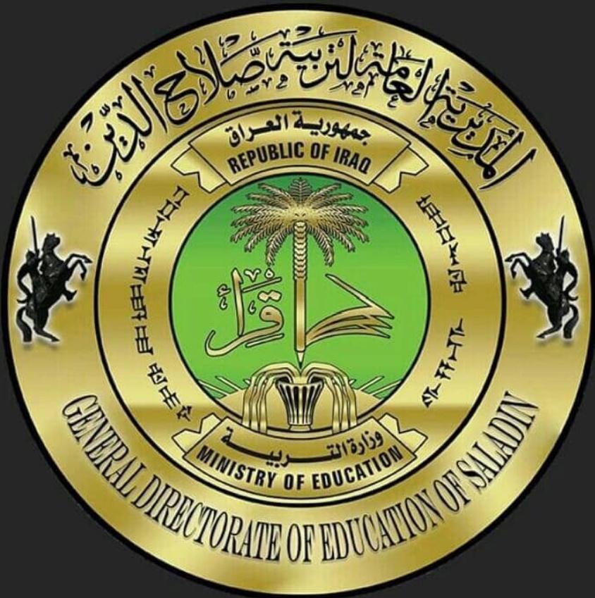 اسماء المقبولين في تعيينات تربية صلاح الدين 2020  Captur96
