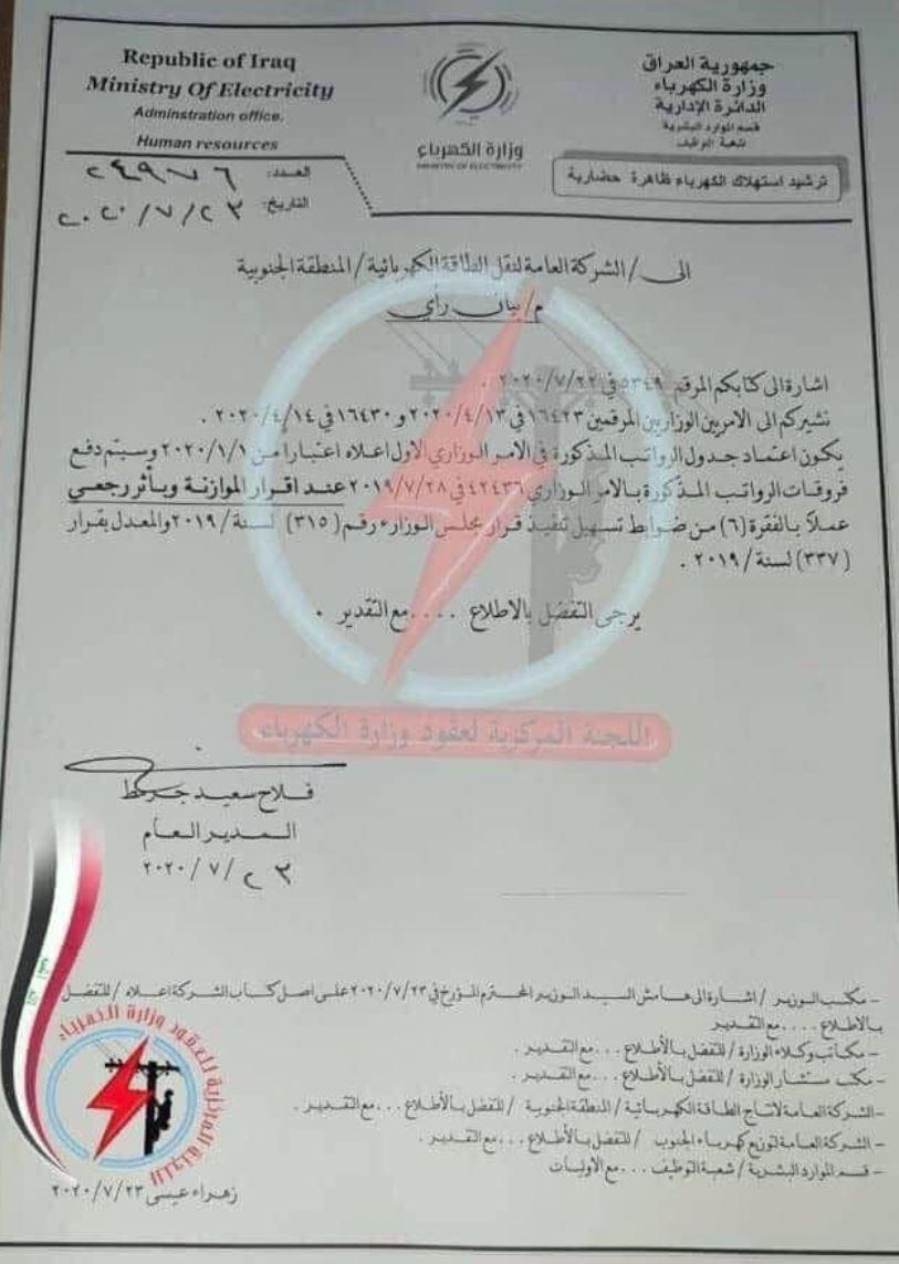رواتب عقود وزارة الكهرباء العراقية 2020 سلم قرار ٣١٥ Captur97