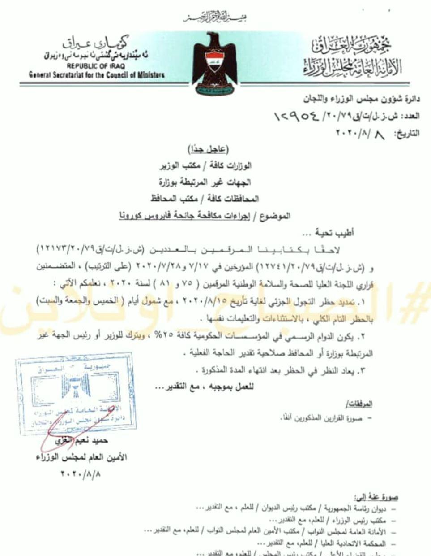 قرارات اللجنة العليا العراقية تمديد حظر التجوال Captur98