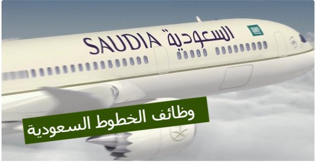 وظائف الخطوط السعودية 1440   توظيف الخطوط السعودية للنساء والرجال  Cc_110