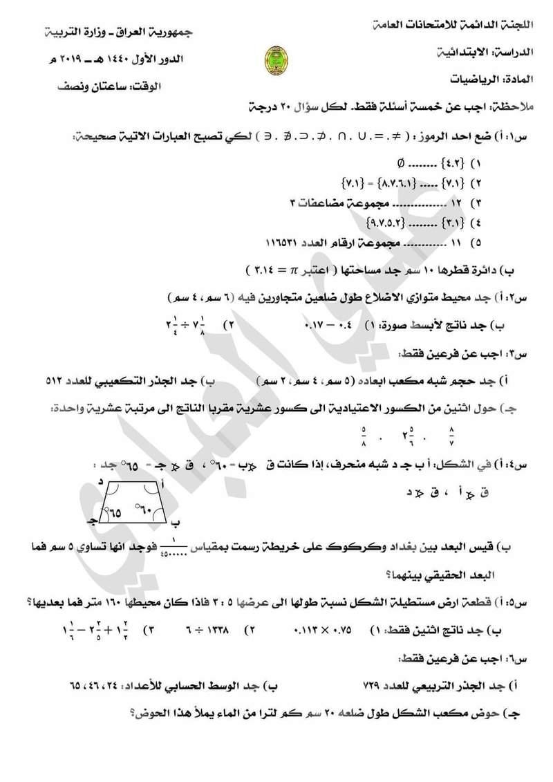 الصف السادس الإبتدائي أسئلة مادة الرياضيات بنمط وزاري الدور الأول 2019  Ccc13
