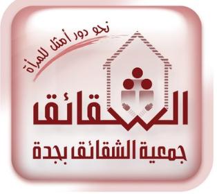 وظائف للنساء في جمعية الشقائق في جدة  Cha9a210