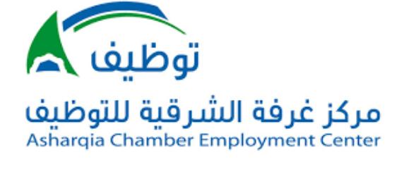 8000 - وظائف مبيعات برواتب تصل 8000 في القطاع الخاص يطرحها مركز غرفة الشرقية للتوظيف Char9i11
