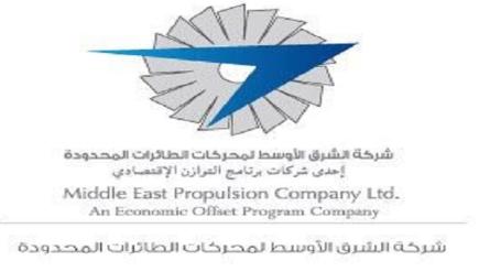 الشرق الأوسط لمحركات الطائرات: فرص عمل إدارية وفنية بالرياض  Charik25