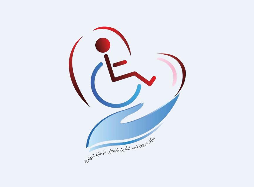 وظائف باختصاصات إدارية في شركة شروق نجد لرعاية ذوي الاحتياجات الخاصة بالرياض Chorou10