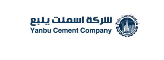 توظيف مساعد اداري في شركة أسمنت ينبع Ciment13