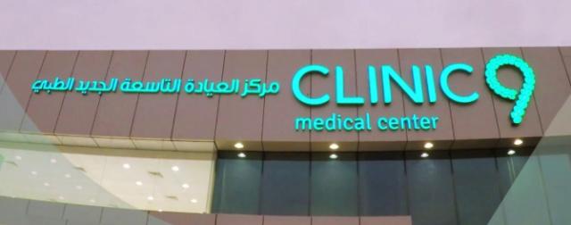 وظائف استقبال و وظائف صحية نسائية ورجالية شاغرة في مجمع التاسعة الجديد الطبي Cliniq10