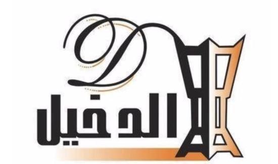 وظائف إدارية نسائية ورجالية في مؤسسة الدخيل Dakhil13