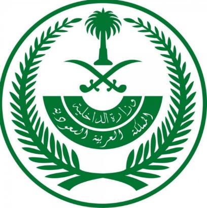 وظائف نسائية في المديرية العامة للأمن في وزارة الداخلية Dakhil15