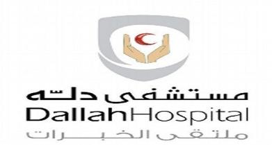 مستشفى دلة: وظائف صحية للنساء والرجال Dallah12