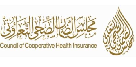 سكرتارية - مجلس الضمان الصحي التعاوني: فرص عمل باختصاصات إدارية وهندسية بالرياض  Daman_10