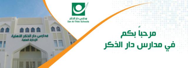 مدارس دار الذكر: وظائف شاغرة لمعلمين وإداريين  Dar_di10
