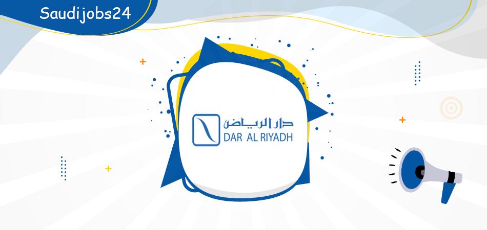 وظائف ادارية وهندسية ومالية وتقنية شاغرة في شركة دار الرياض  Dar_ri11