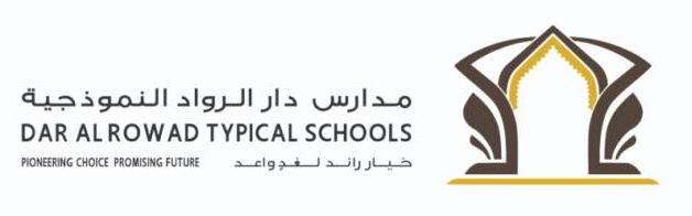 وظائف إدارية وامنية وتعليمية للرجال والنساء في مدارس دار الرواد النموذجية في جدة Dar_ro11