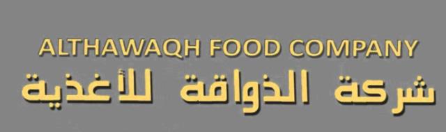 شركة الذواقة للأغذية: وظائف محاسبة زبائن نسائية شاغرة  Dawa9a10