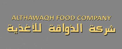 وظائف نسائية بشركة الذواقة للأغذية لاصحاب البكالوريوس باختصاصات إدارية بالدمام  Dawa9a12
