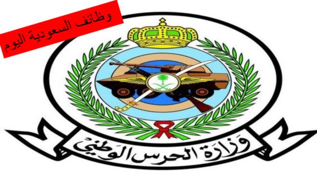 وظائف وزارة الحرس الوطني السعودي 1440 رواتب مغرية Dd11