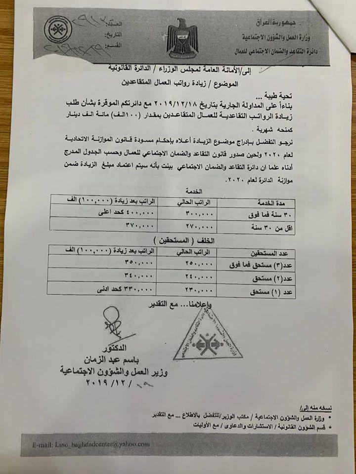 وزير العمل يعلن موافقة مجلس الوزراء على طلب الوزارة زيادة رواتب العمَّال المضمونين   Dff10