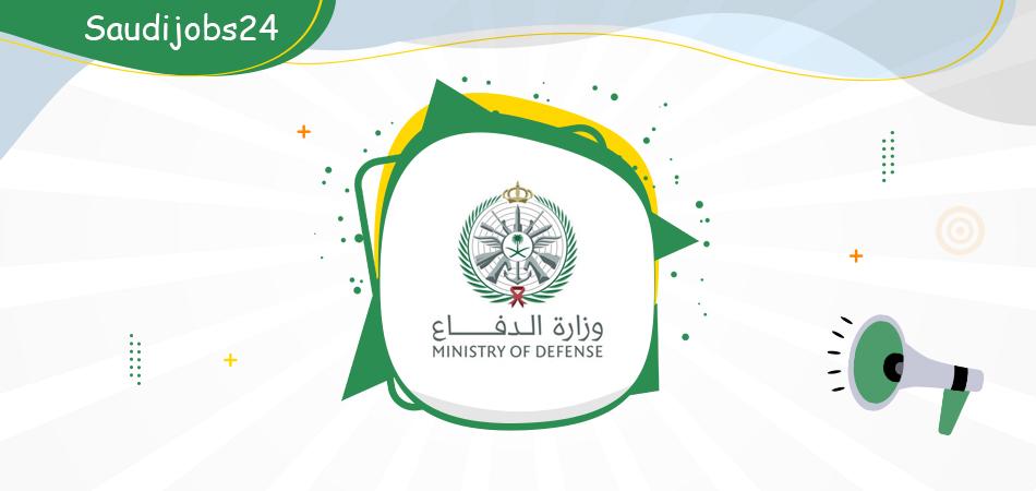 وزارة الدفاع: الاعلان عن نتائج الترشيح الأولي للقبول في التجنيد الموحد لعام 1442ه Difa313