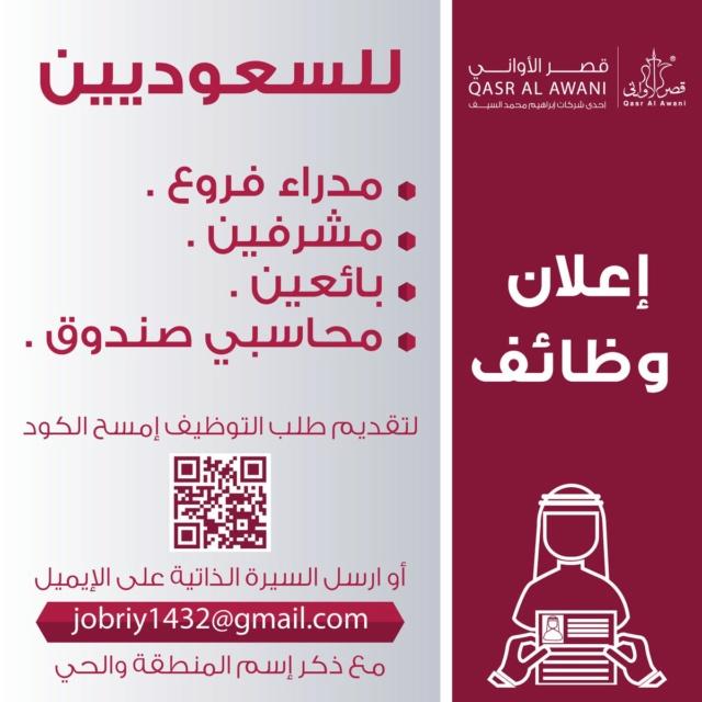 شركة قصر الأواني: وظائف إدارية شاغرة في 19 فرع بالمملكة السعودية Drpck210