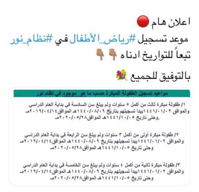 نظام نور 1440 | طريقة وموعد التسجيل في رياض الأطفال داخل الروضات الحكومية  Dv12