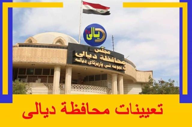 انطلاق الدرجات الوظيفية .. تعيينات محافظة ديالى 2019 Dz10