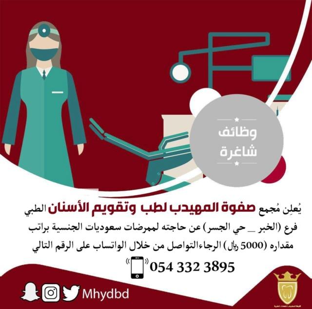 وظائف شاغرة في الخبر في مجمع صفوف المهيدب لطب وتقويم الاسنان Dz13