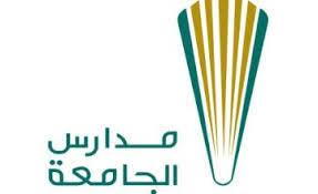 وظائف تعليمية وإدارية للرجال والنساء في مدارس الجامعة  بالظهران Dz16