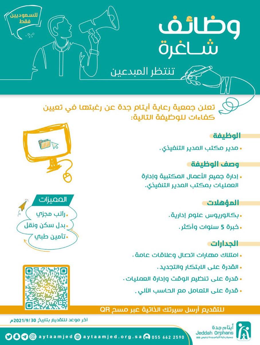 وظائف ادارية شاغرة في جمعية رعاية الأيتام في جدة E-ba-i10