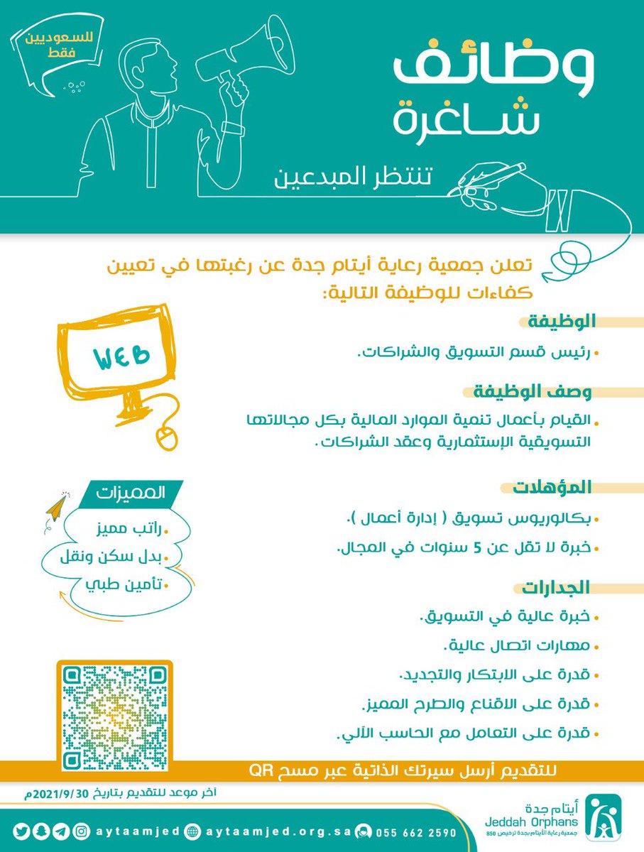 وظائف ادارية شاغرة في جمعية رعاية الأيتام في جدة E-bbqs10