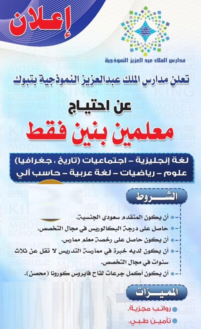 وظائف تعليمية في مدارس الملك عبدالعزيز النموذجية E-thvm10