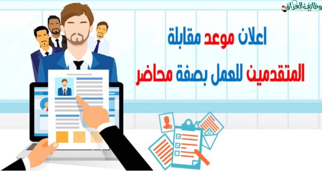أعلنت كلية العلوم الاسلامية جامعة ديالي عن موعد مقابلة المتقدمين للتدريس بصفة محاضر في الدراسة المسائية Eaao_a11