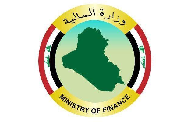 وزارة المالية العراقية :  إطلاق الدرجات الوظيفية  ضمن موازنة العام 2019   Ee17