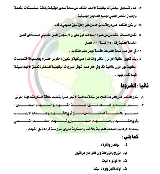درجات وظيفية في محافظة الانبار والتقديم عن طريق الاستمارة الالكترونية  Eee10