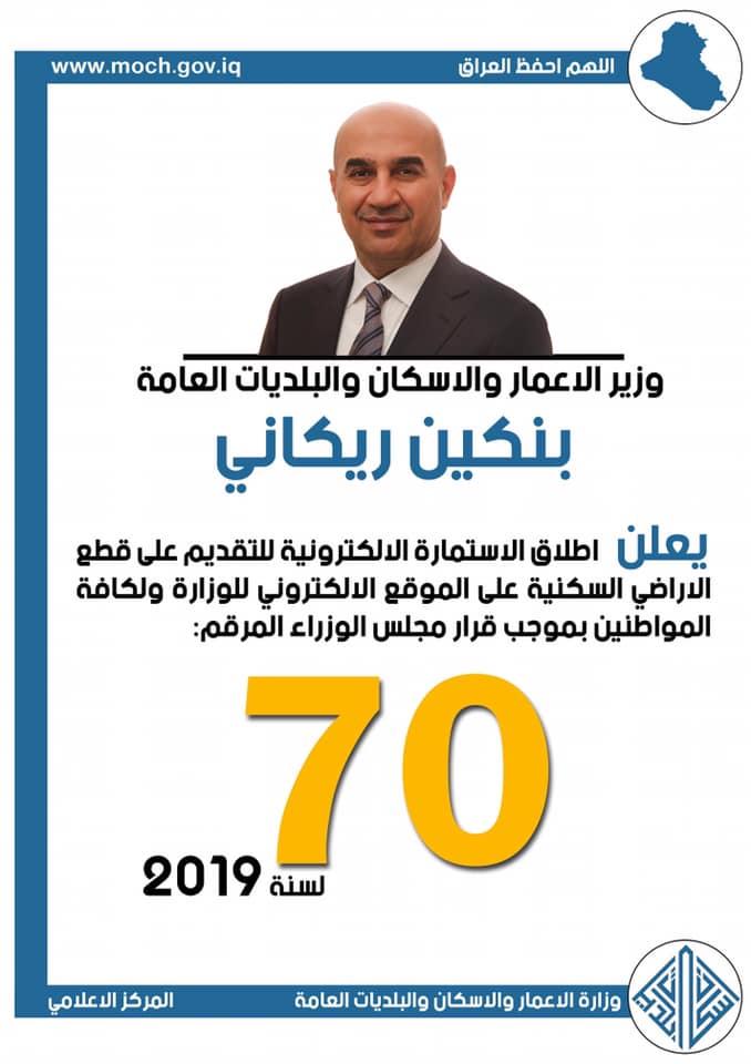 وزارة الاعمار والاسكان : الاستمارة الالكترونية للتقديم على قطع الاراضي السكنية 2020  Ef13