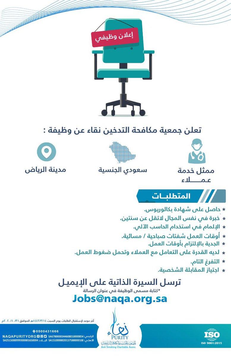 وظائف إدارية وخدمة عملاء في الجمعية الخيرية لمكافحة التدخين Elznmo10