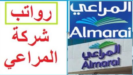 رواتب شركة المراعي السعودية 1441-2020                      Fa15