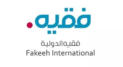 مجموعة فقيه للرعاية الصحية: وظائف شاغرة باختصاصات صحية في مكة المكرمة وجدة Fa9ih12