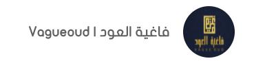 توظيف أخصائيين تسويق عن بعد للرجال والنساء في مؤسسة فاغية العود التجارية بالرياض Faghia10