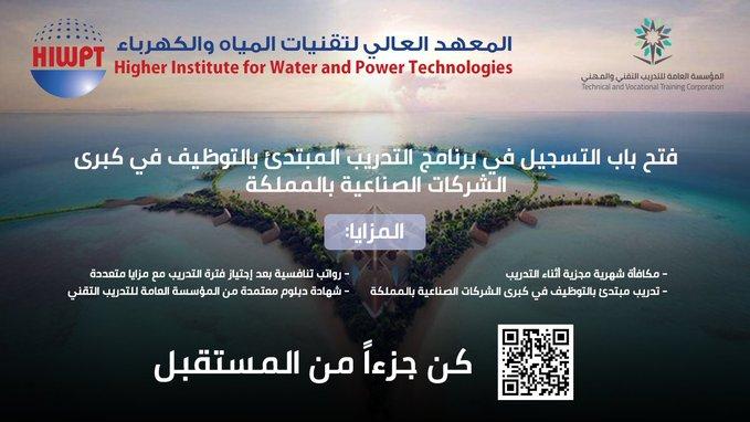 برنامج توظيف مبتدئ بالتدريب يعلن عنها المعهد العالي لتقنيات المياه والكهرباء Fakbcx10