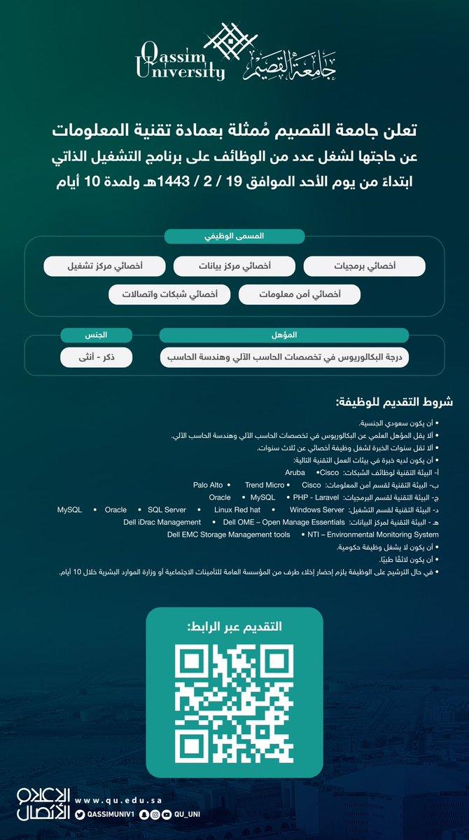 وظائف تقنية شاغرة للرجال والنساء في عمادة تقنية المعلومات في جامعة القصيم Famz2-10