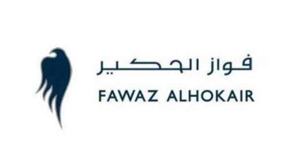 وظائف إدارية للنساء والرجال في شركة فواز الحكير للبيع والتجزئة برواتب تفوق 6000  Fawaz_12