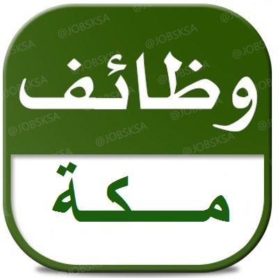 وظائف نسائية بمكة المكرمة اليوم 1441 | وظائف في مكة المكرمة للرجال Fe12