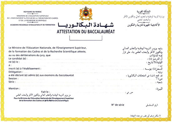 الاعلان عن نتائج البكالوريا – Resultat Bac Maroc CNE@talib.taalim.ma 2019 Fe14
