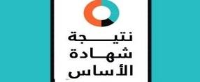نتيجة شهادة الاساس ولاية الخرطوم 2020 برقم الجلوس وزارة التربية
